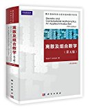 The the foreign classic books of Information Science and Technology Series: Discrete and Com...