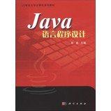 Java programming language in the 21st century university computer textbook series(Chinese Ed...