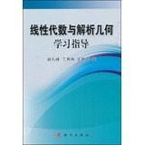 Linear Algebra and Analytic Geometry study guide(Chinese Edition)