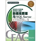 Database and SQL Server: database development professional core competency courses(Chinese E...