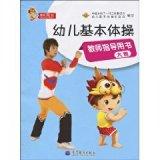 Infant Basic Gymnastics Instructor Book (BIG)(Chinese Edition)