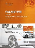 Manual of Automobile Maintenance (Fourth Edition) (Chinese Edition)