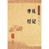 Book of Filial Piety (Paperback)