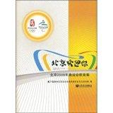 Beijing welcomes you: Beijing 2008 Olympic Games Album