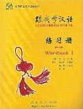 Learn Chinese With Me 1: Workbook (Chinese Edition)