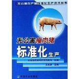 pollution standard rack of lean pork production(Chinese Edition)