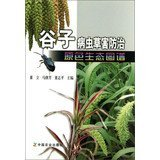Ecological Atlas millet insect pest control colors(Chinese Edition)