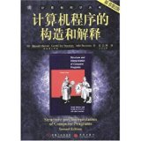 construction and interpretation of computer programs(Chinese Edition)