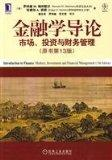 Introduction to Finance: market. investment and financial management(Chinese Edition)