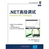 .NET advanced debugging - Developer Professional Technology Books(Chinese Edition)