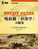 Study Guide for Economics (Chinese Edition)
