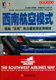 The Southwest Airlines Way:Using the Power of relationships to Achieve High Performance (Chi...