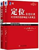 定位+重新定位套装:定位经典图书(京东套装共2册)
