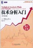 Introduction to Technical Analysis ( the original book version 3 ) technical analysis readin...