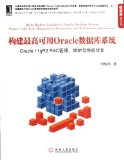 Build Highest Availability Oracle Database System (Chinese Edition)