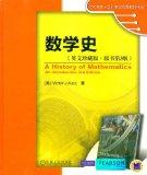 History of Mathematics (3) of the English Collector's Edition. the original book(Chinese Edi...