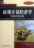 Applied Econometric Time Series(3rd Edition) (Chinese Edition)