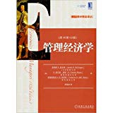 Managerial Economics (formerly 12)(Chinese Edition)