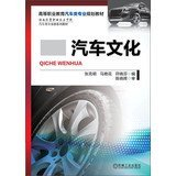 Car culture of higher vocational education planning materials automotive specialty Hainan In...