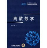 Discrete Mathematics (higher education planning materials Computer Science and Technology Se...