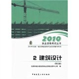 2010 training counseling with a registered architect exam book 2010 Qualification Exam Books...