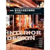 Fashion model room - interior design program selected sets of(Chinese Edition)