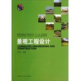 General higher civil disciplines Eleventh Five-Year Plan materials : landscape engineering d...