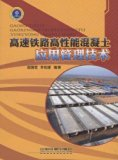 High-speed rail performance concrete application management technology(Chinese Edition)