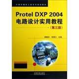 Computer Aided Engineering Series planning materials : Protel DXP2004 circuit design Practic...
