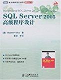 SQL Server 2005 Advanced Programming(Chinese Edition)