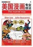 World Animation Classic Course: American comic professional skill