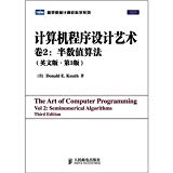 Art of Computer Programming (Volume 2): Semi-numerical algorithms (English version 3)(Chines...