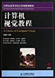 A Course of Computer Vision (A Course for Undergraduates) (Chinese Edition)