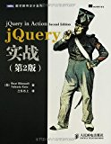 jQuery combat (2nd Edition) (bestseller upgraded version. Web development tool required to m...
