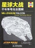 Star Wars: Millennium Falcon fully graphical(Chinese Edition)