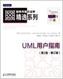Software development methodology COLLECTION: UML User Guide (Version 2 Revision)(Chinese Edi...