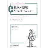 Principle and Application of Database (Oracle)(Chinese Edition)