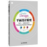 Graphic Design Essentials: Skills. Software and Creative Solutions(Chinese Edition)