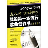 My first book of the popular song writing - ( 2nd Edition )