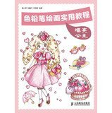 Colored pencil drawing Practical Tutorial: Pretty Princess(Chinese Edition)