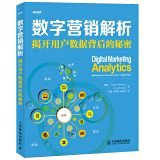 Digital Marketing Analysis: uncover the secrets behind the user data(Chinese Edition)