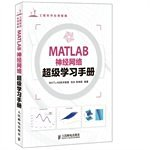 Super MATLAB neural network learning manual(Chinese Edition)