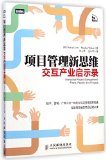 Interactive Project Management:Pixels,People,And Process (Chinese Edition)
