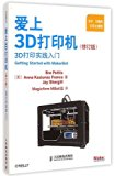 Getting Started with MakerBot (Chinese Edition)