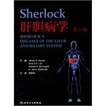 Sherlocks Diseases of the Liver and Biliary System(Chinese Edition)