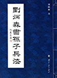Calligraphy of Sun Zi's Art of War by Liu Bingsen (Chinese Edition)
