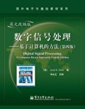 Digital Signal Processing A Computer-Based Approach. Fourth Edition