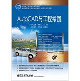 Auto CAD and engineering drawings national vocational education five national planning mater...