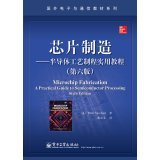 Microchip Fabrication: A Practical Guide to Semiconductor Processing. Sixth Edition(Chinese ...
