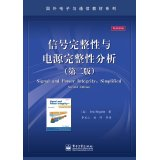 Signal Integrity and Power Integrity Analysis (2nd Edition)(Chinese Edition)